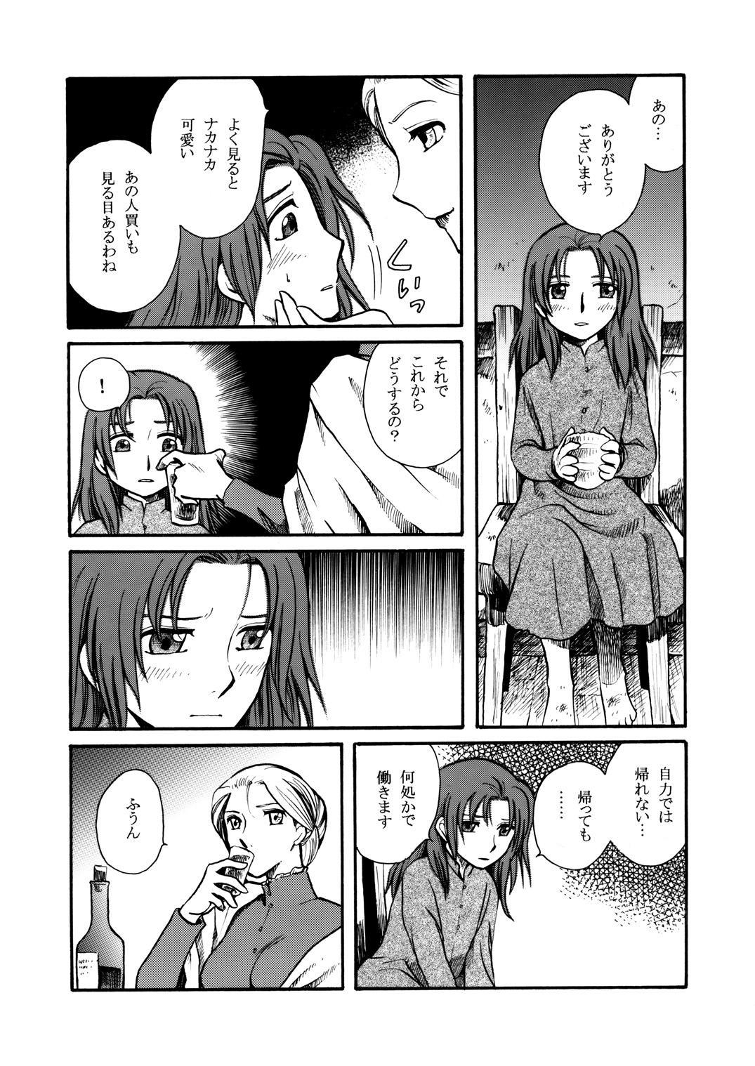 Moshimo no Emma sousyuuhen 4
