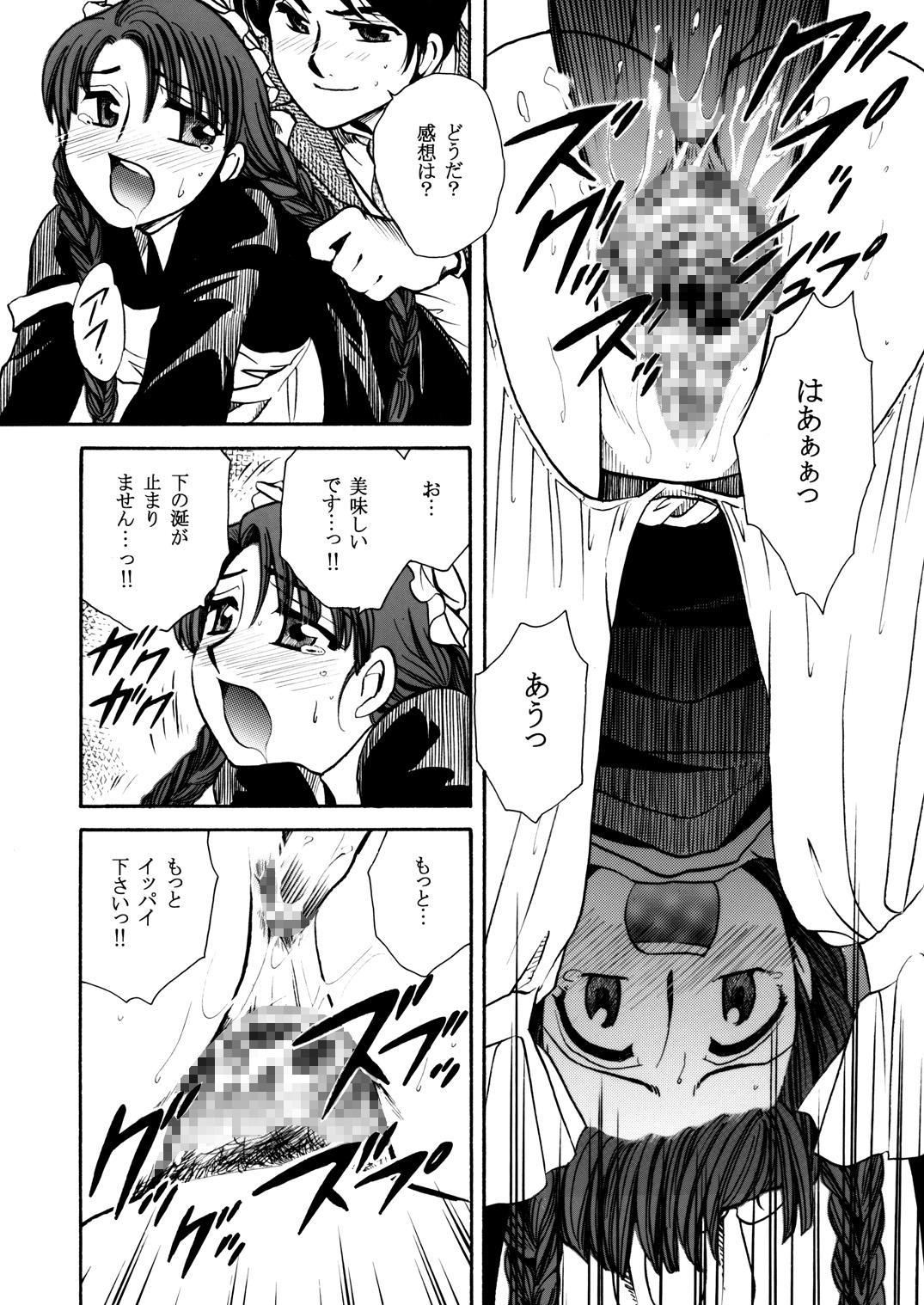 Moshimo no Emma sousyuuhen 49