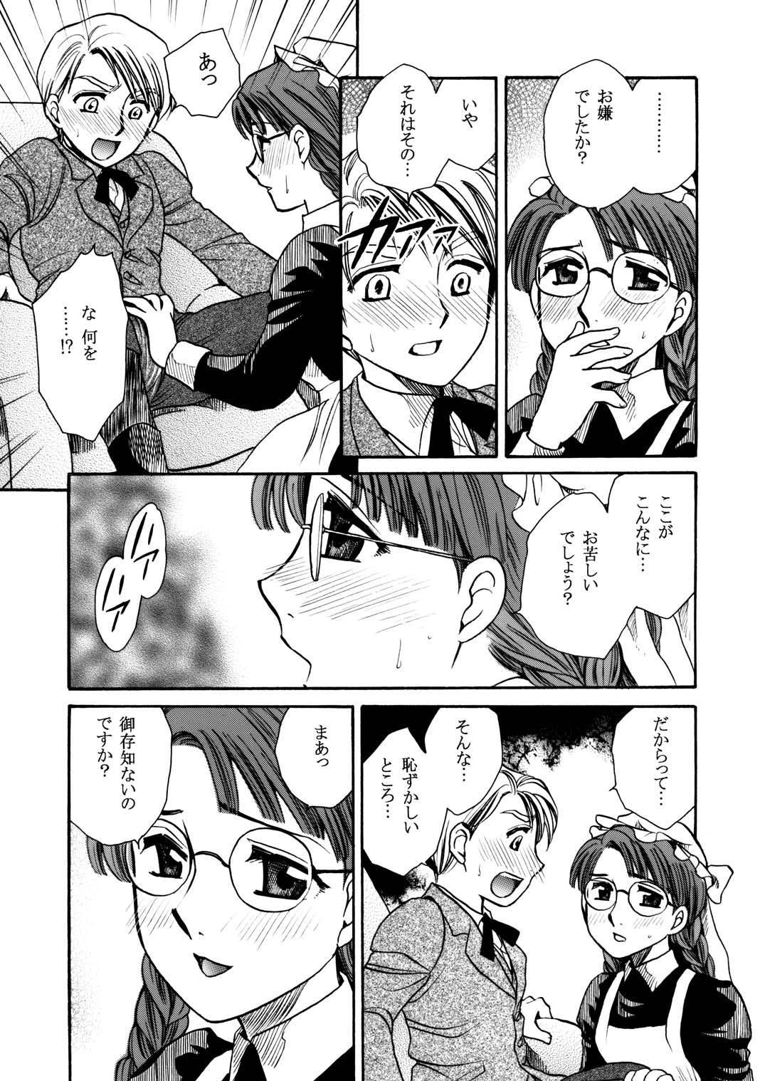Moshimo no Emma sousyuuhen 58