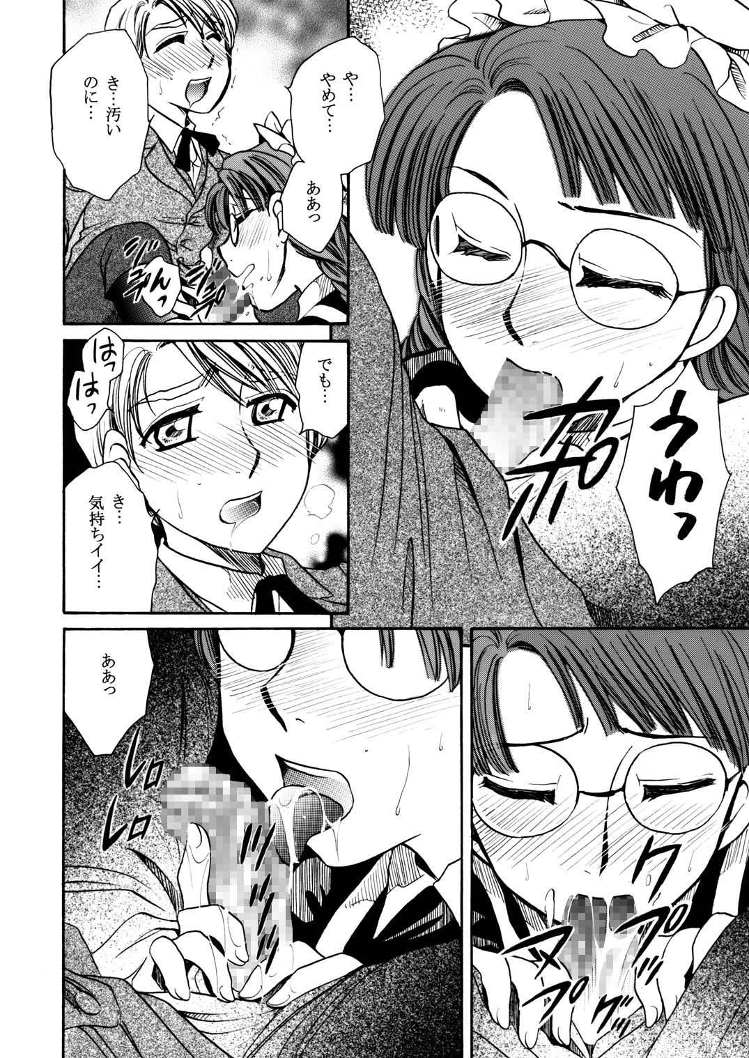 Moshimo no Emma sousyuuhen 59