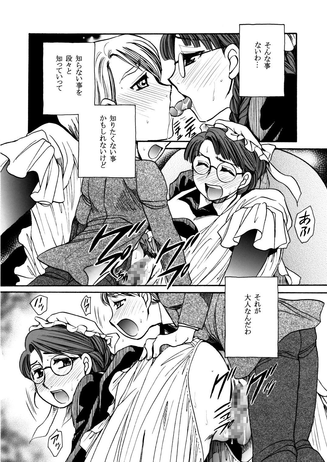 Moshimo no Emma sousyuuhen 69