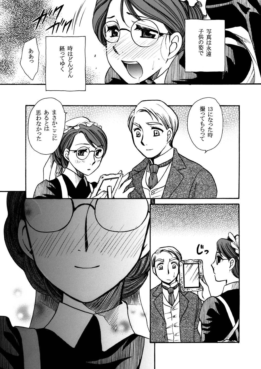 Moshimo no Emma sousyuuhen 70