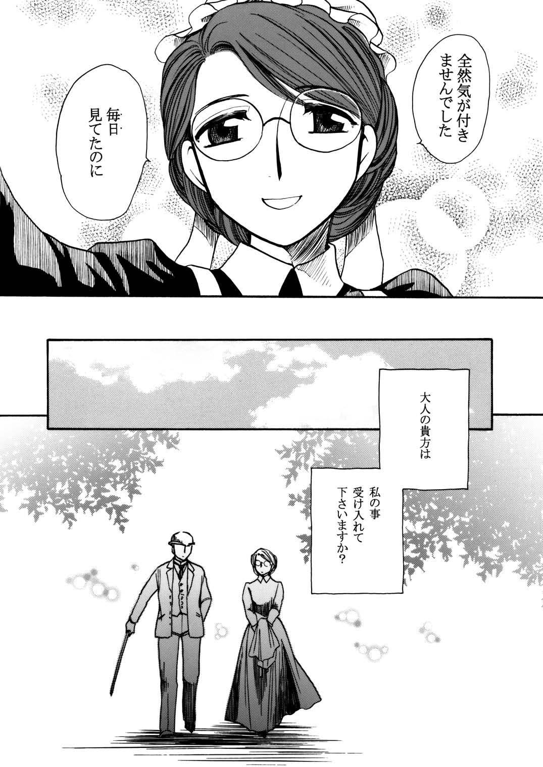Moshimo no Emma sousyuuhen 71