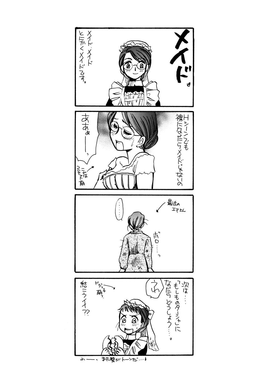 Moshimo no Emma sousyuuhen 73