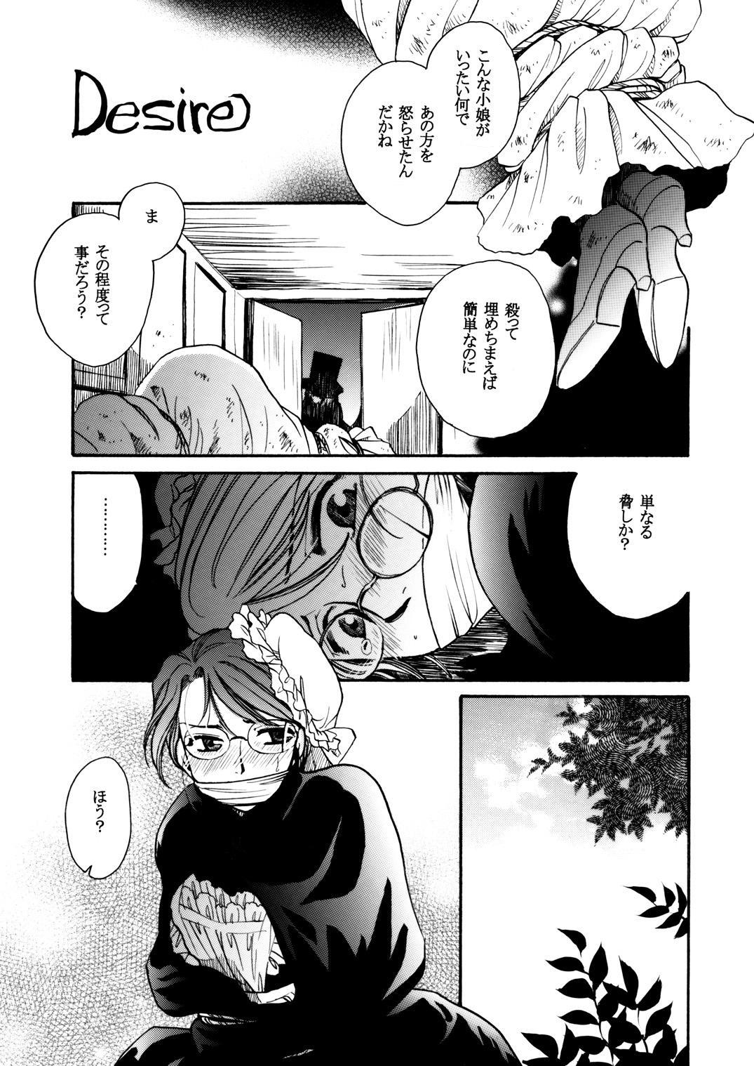 Moshimo no Emma sousyuuhen 74