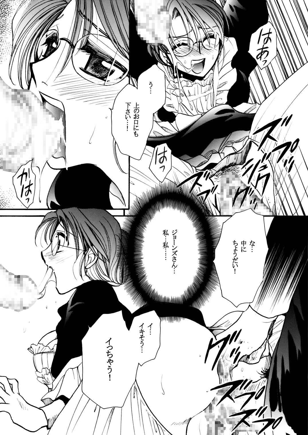 Moshimo no Emma sousyuuhen 84