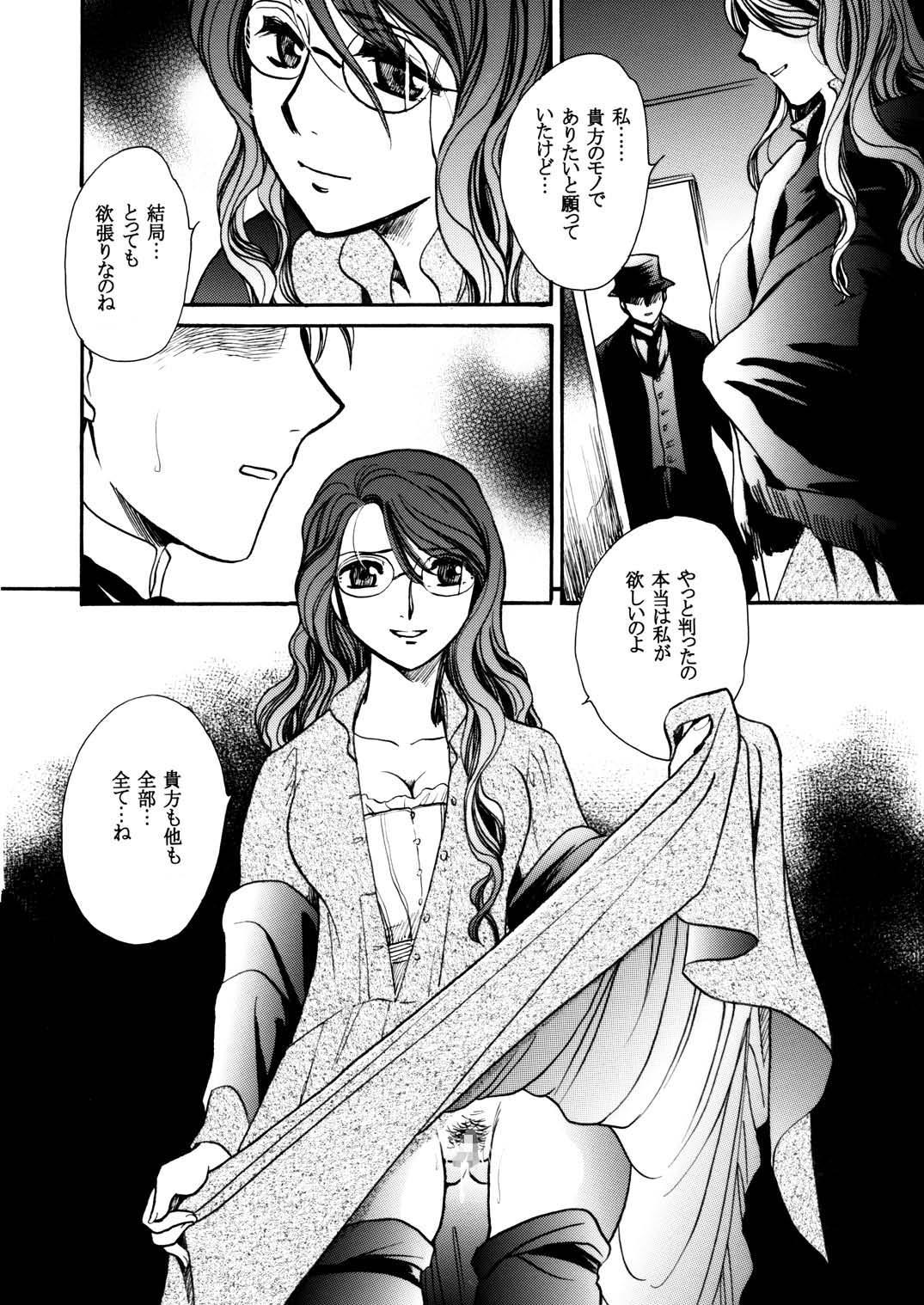 Moshimo no Emma sousyuuhen 87