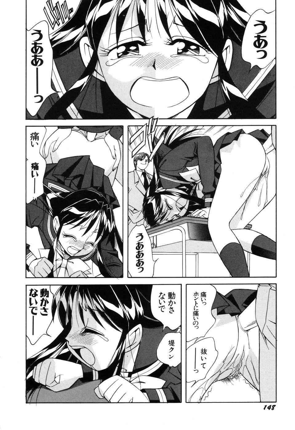 Itazurakko Waruiko 149