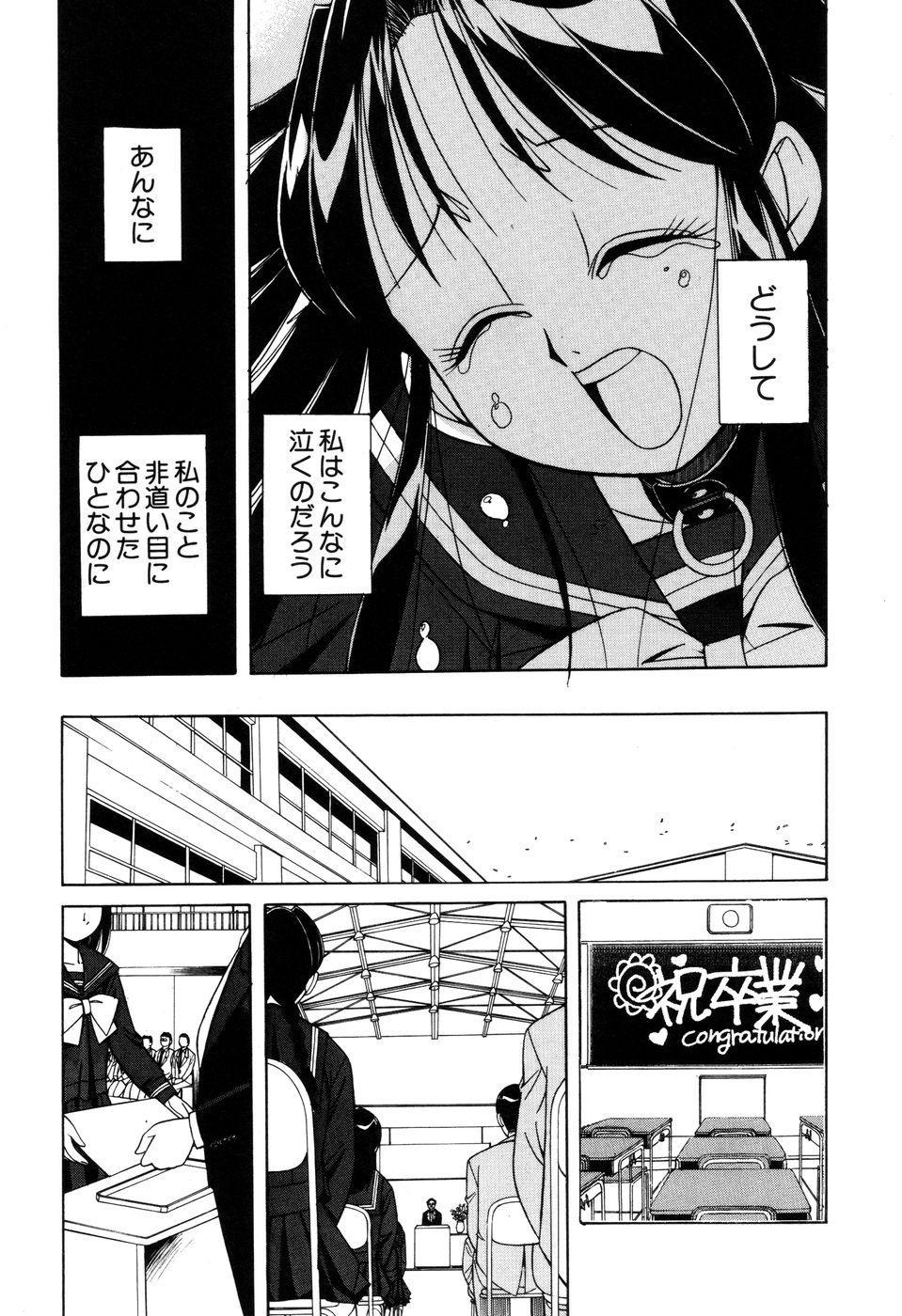 Itazurakko Waruiko 170