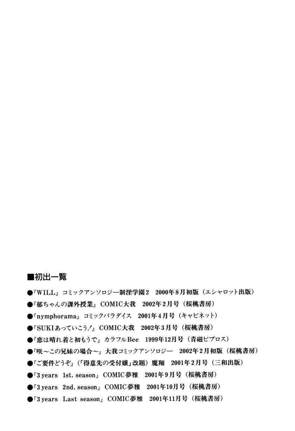 Itazurakko Waruiko 174