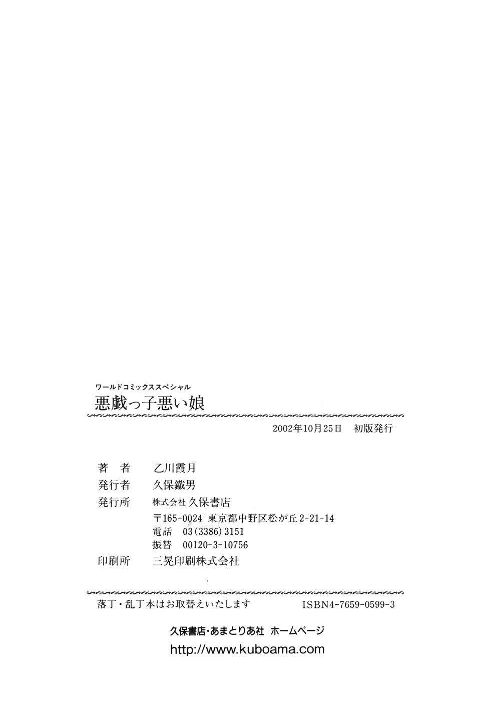 Itazurakko Waruiko 179
