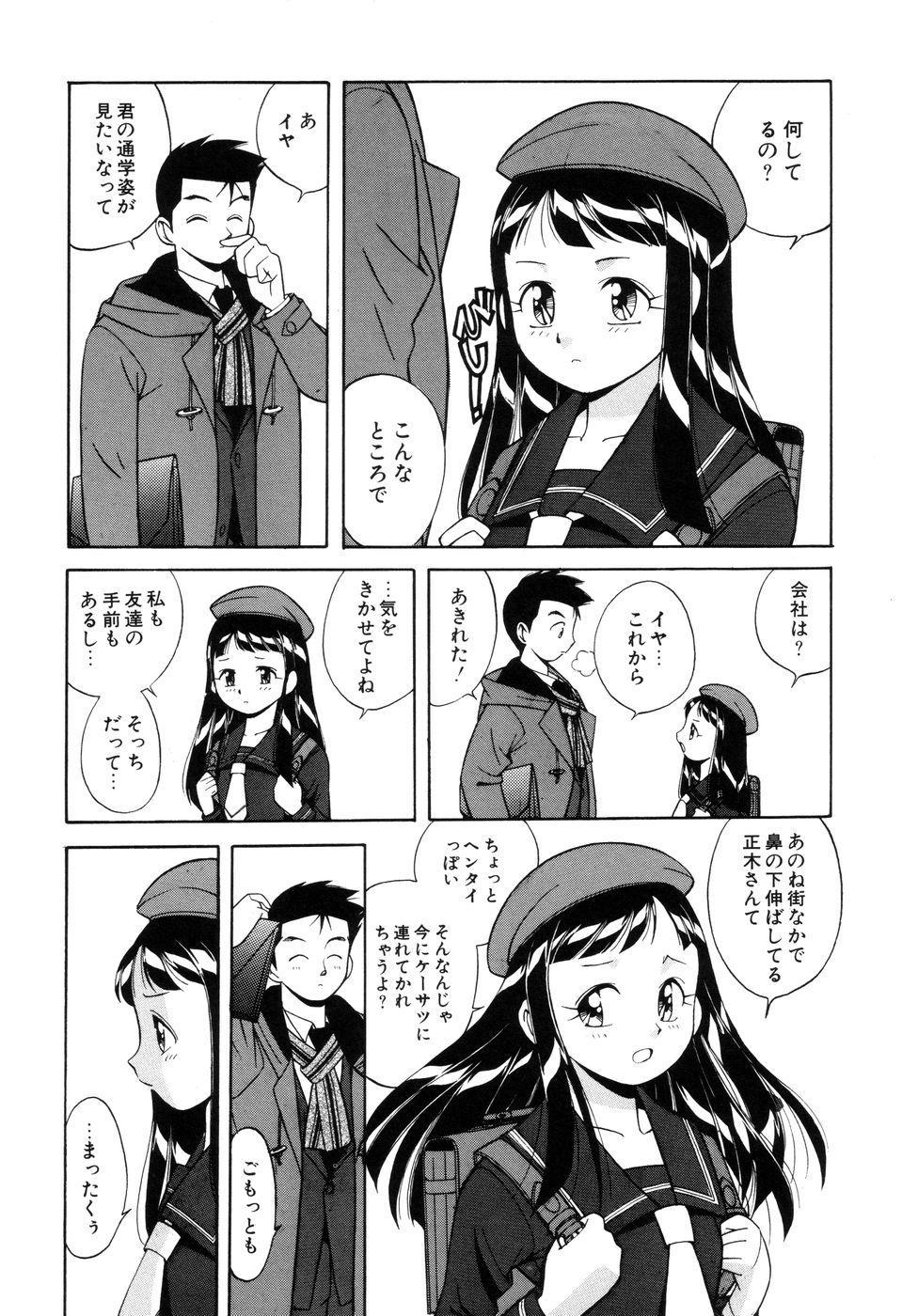 Itazurakko Waruiko 58