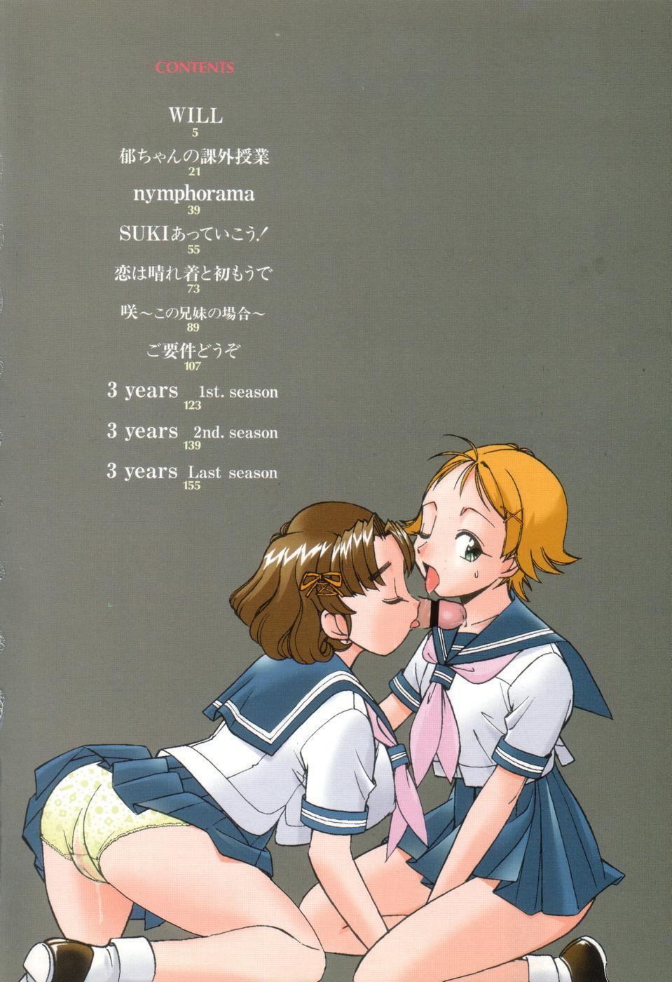 Itazurakko Waruiko 5