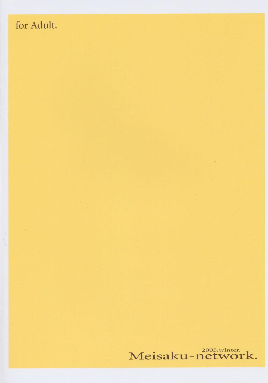 Yellow Magic 17