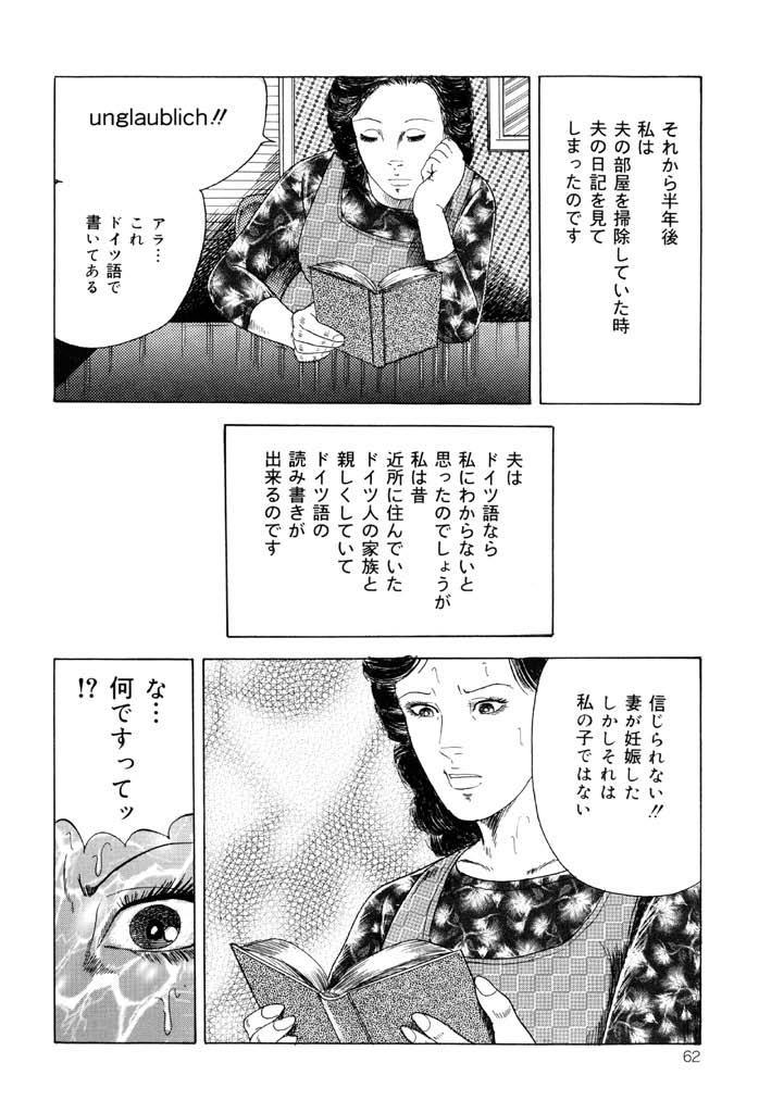 Jukujo Kinbaku Soukan 59
