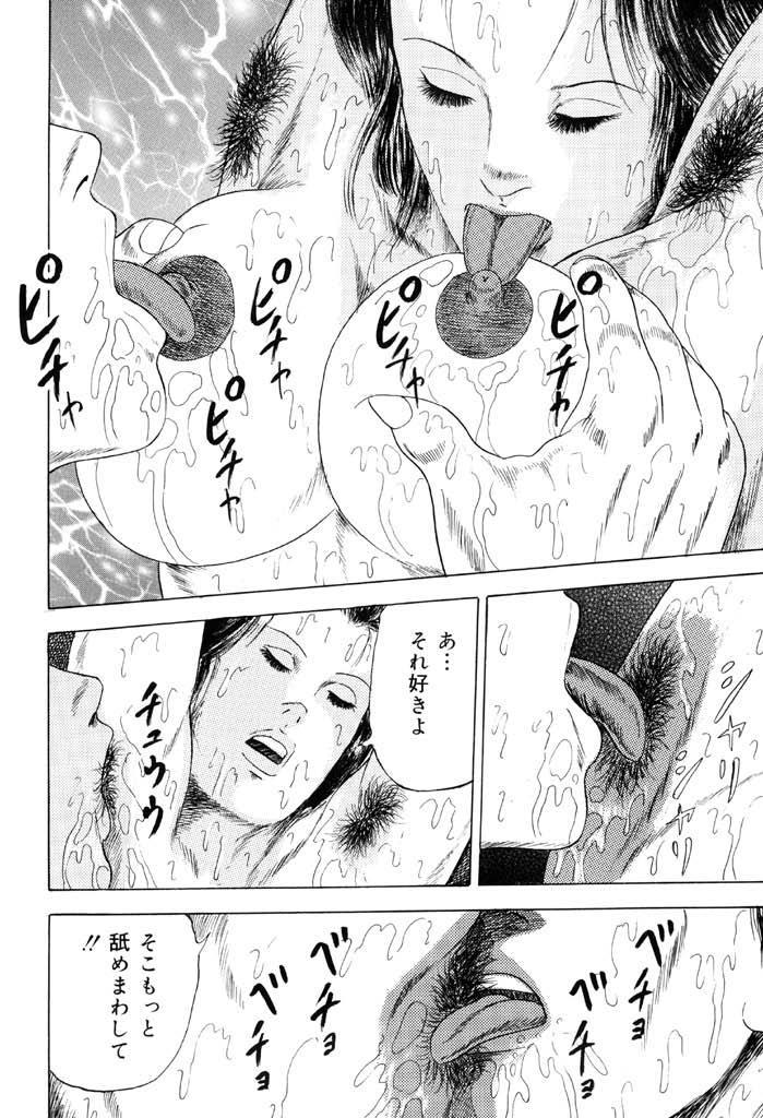 Jukujo Kinbaku Soukan 71