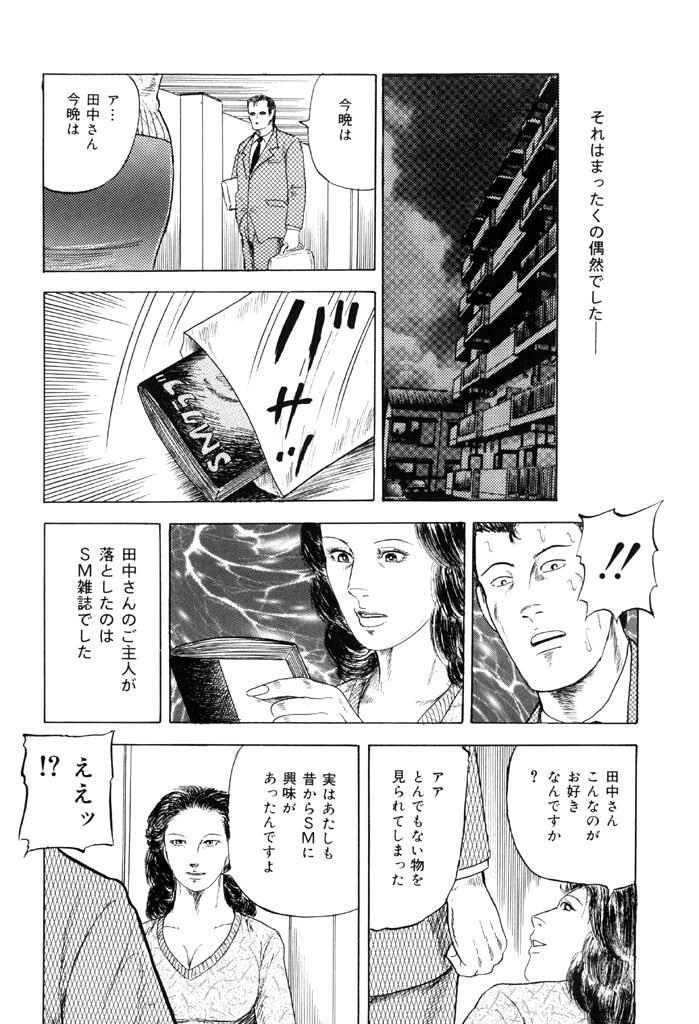 Jukujo Kinbaku Soukan 85