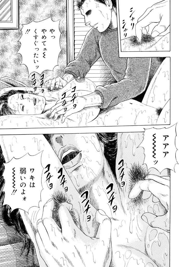 Jukujo Kinbaku Soukan 8