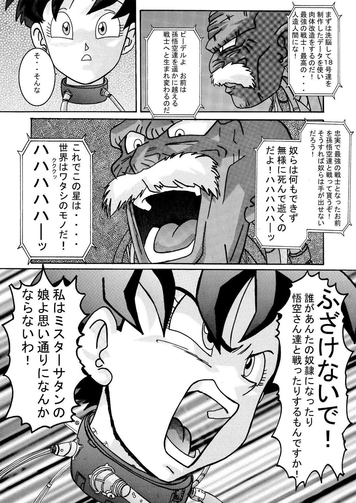 Tanjou!! Aku no Onna Senshi - Videl Sennou Kaizou Keikaku 9