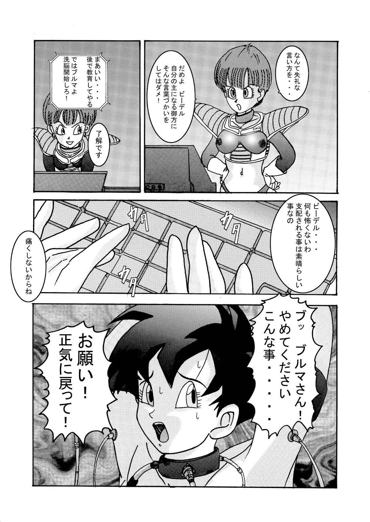 Tanjou!! Aku no Onna Senshi - Videl Sennou Kaizou Keikaku 10