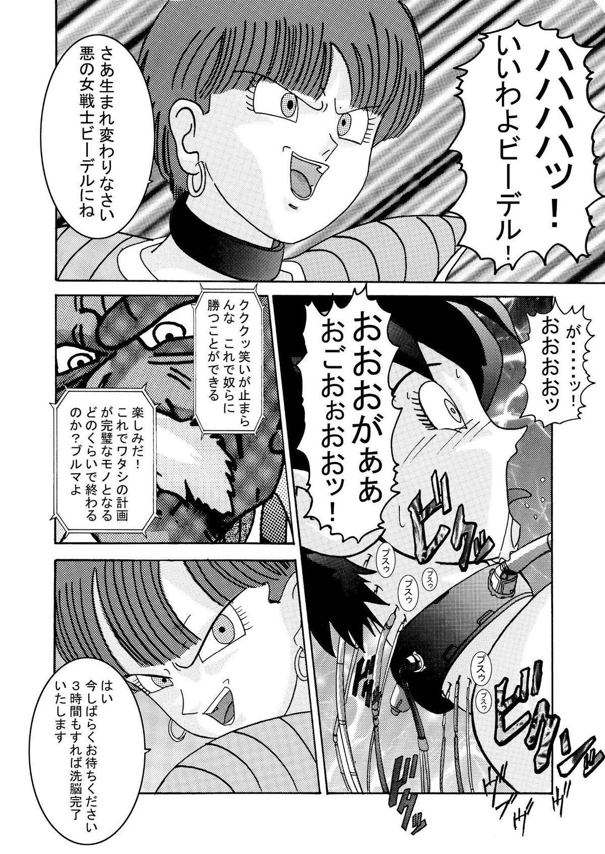 Tanjou!! Aku no Onna Senshi - Videl Sennou Kaizou Keikaku 15