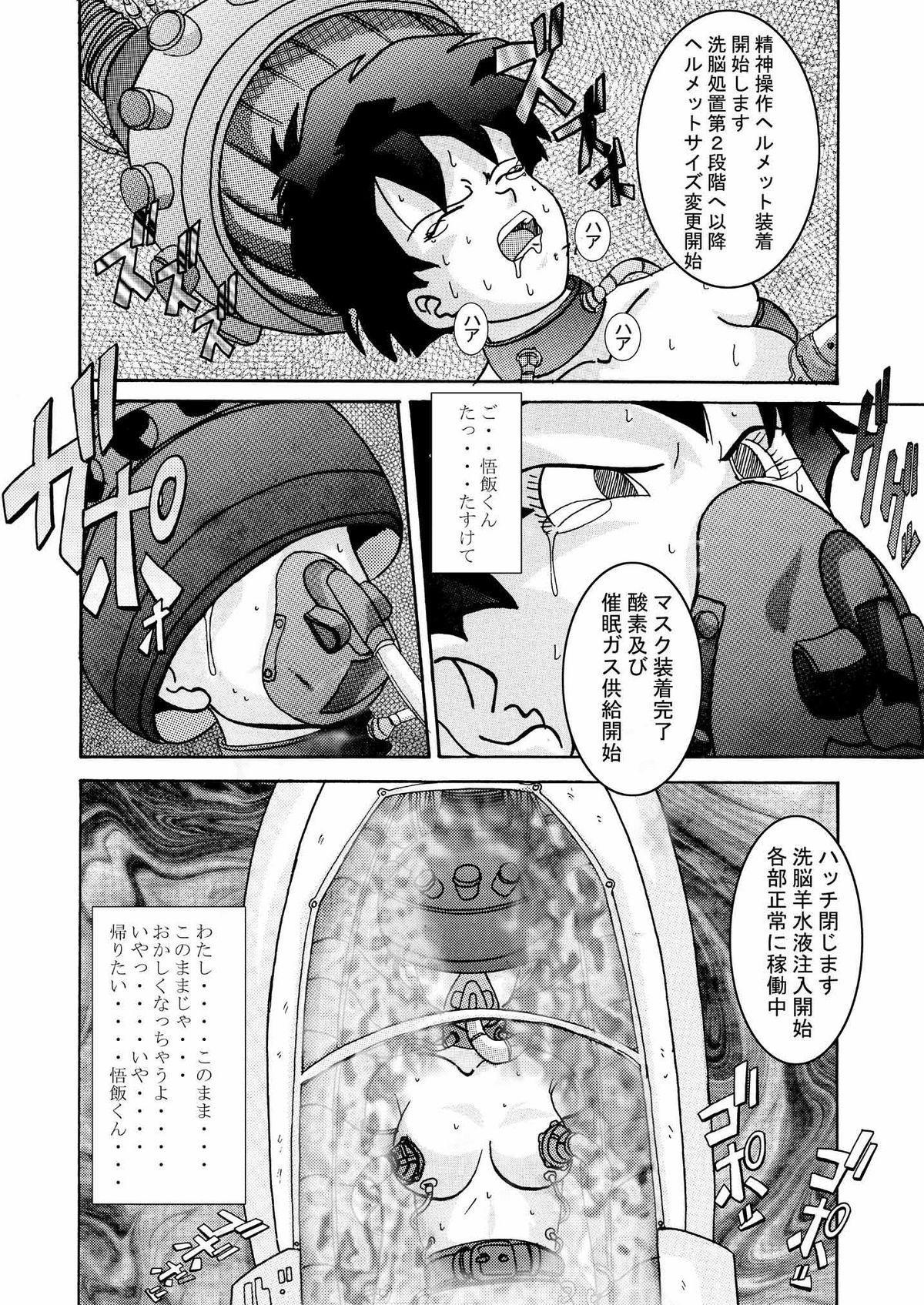 Tanjou!! Aku no Onna Senshi - Videl Sennou Kaizou Keikaku 16