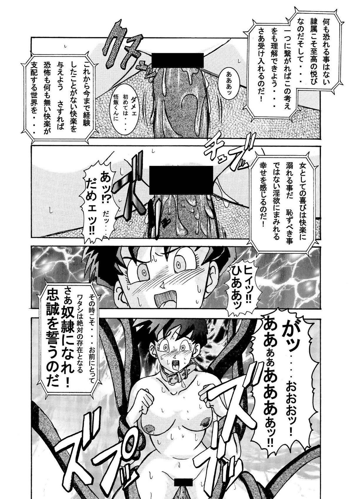 Tanjou!! Aku no Onna Senshi - Videl Sennou Kaizou Keikaku 21