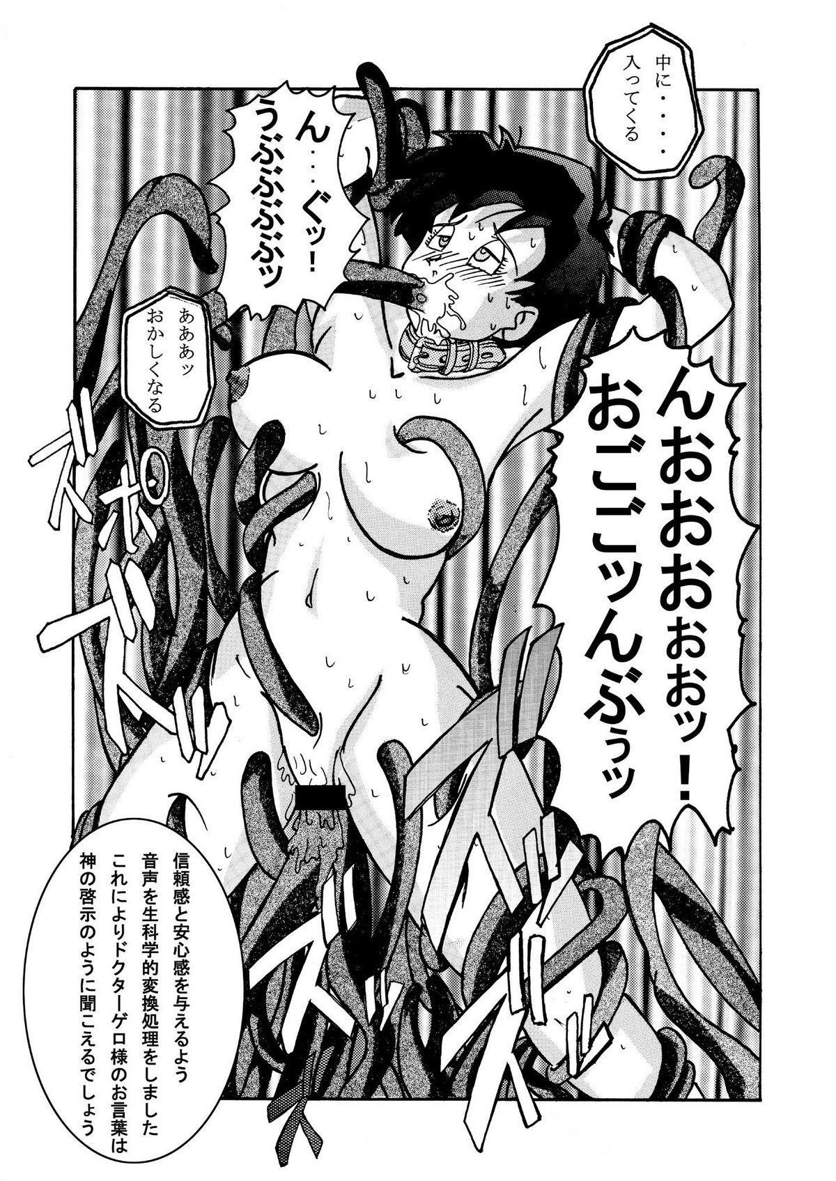 Tanjou!! Aku no Onna Senshi - Videl Sennou Kaizou Keikaku 22