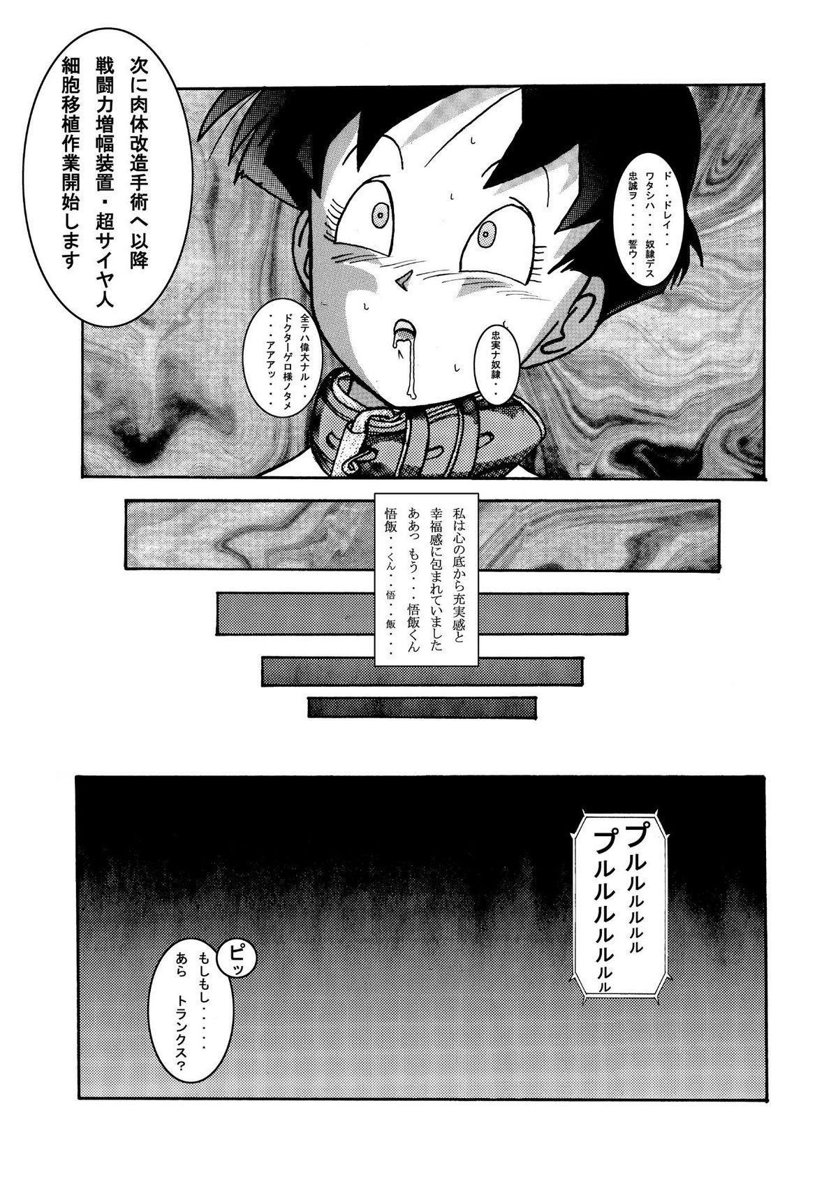 Tanjou!! Aku no Onna Senshi - Videl Sennou Kaizou Keikaku 28