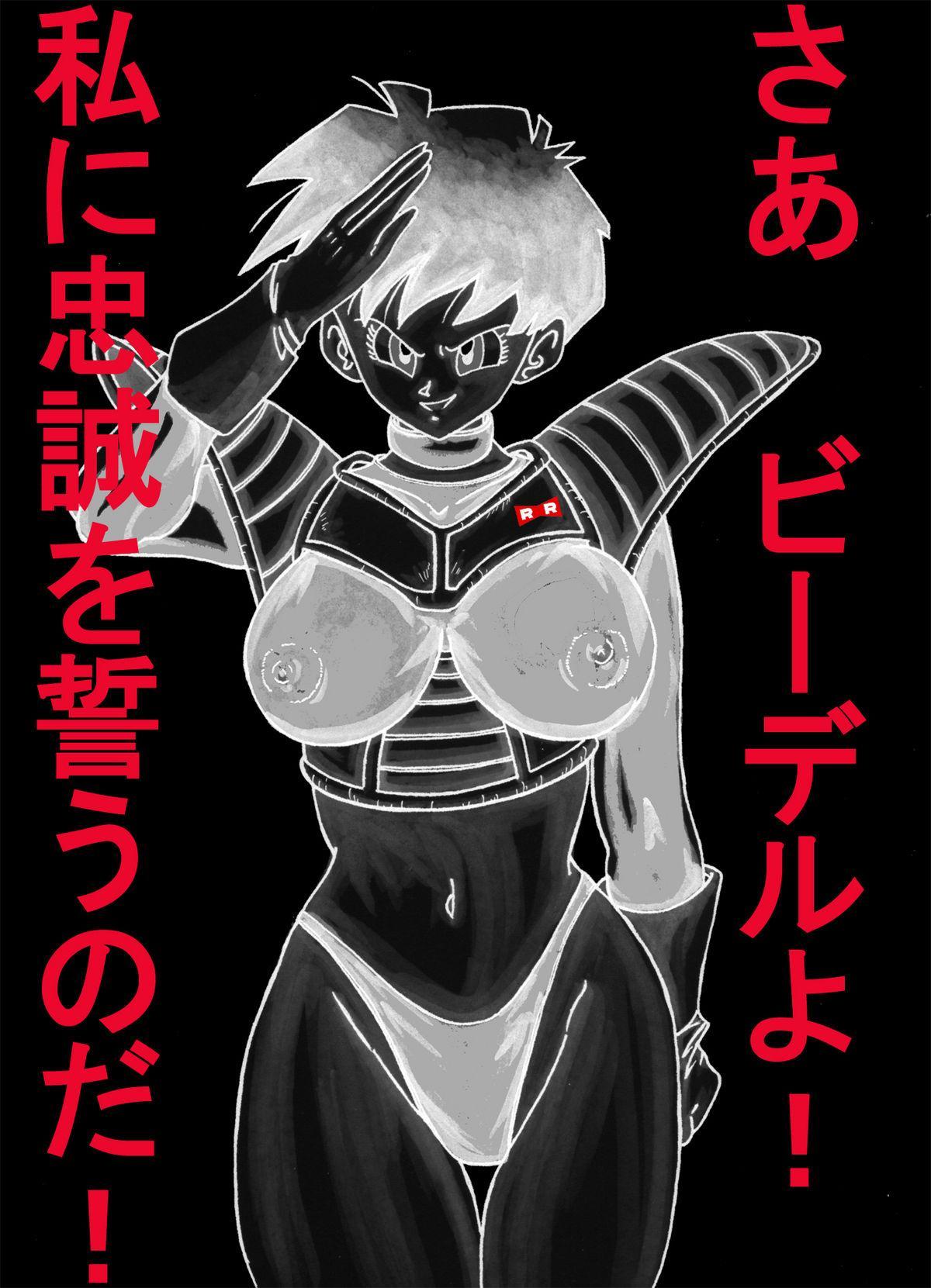 Tanjou!! Aku no Onna Senshi - Videl Sennou Kaizou Keikaku 2