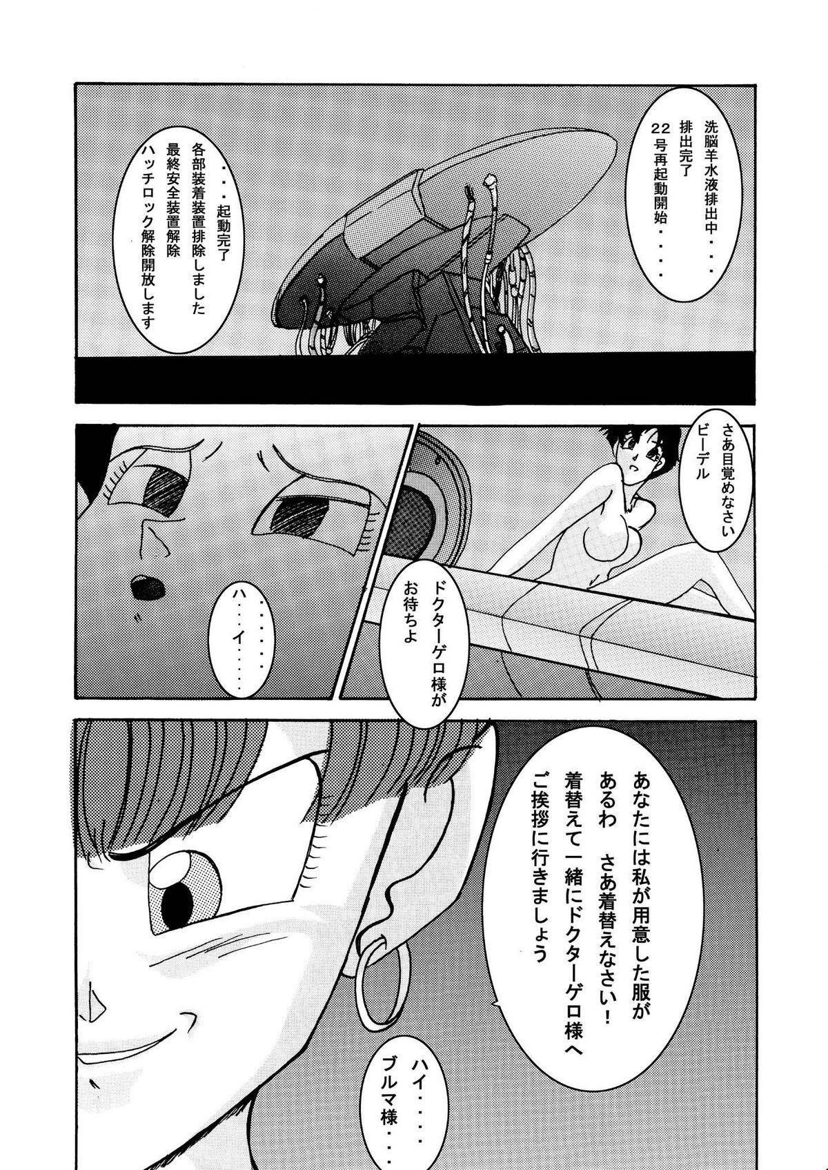 Tanjou!! Aku no Onna Senshi - Videl Sennou Kaizou Keikaku 36
