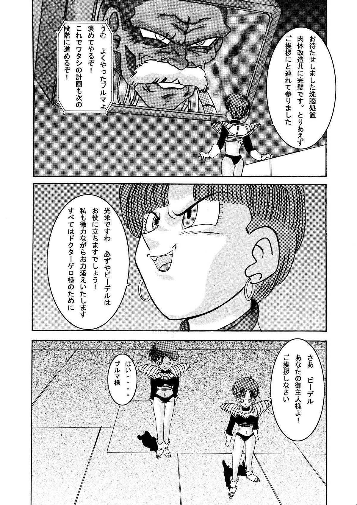 Tanjou!! Aku no Onna Senshi - Videl Sennou Kaizou Keikaku 37