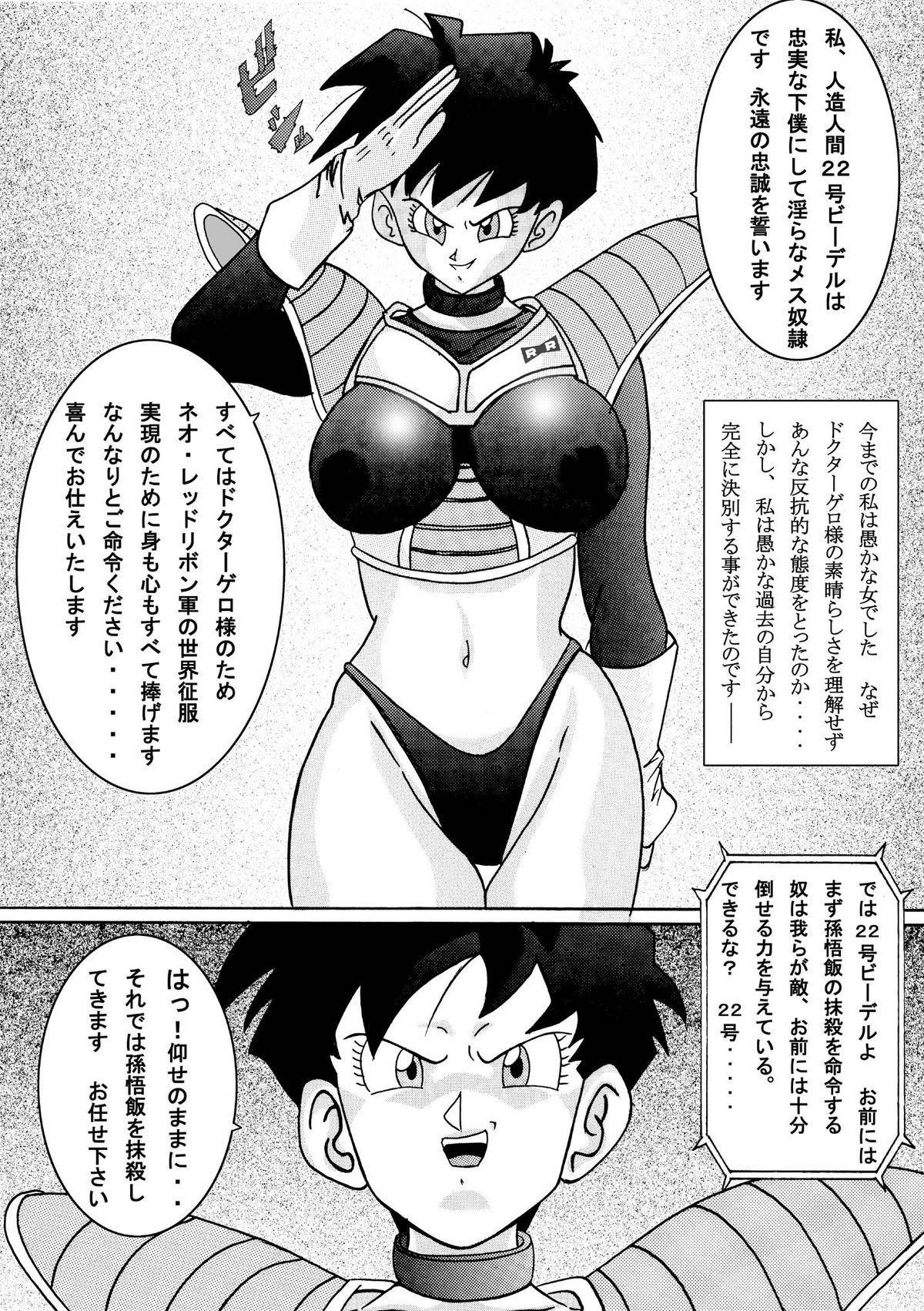 Tanjou!! Aku no Onna Senshi - Videl Sennou Kaizou Keikaku 38