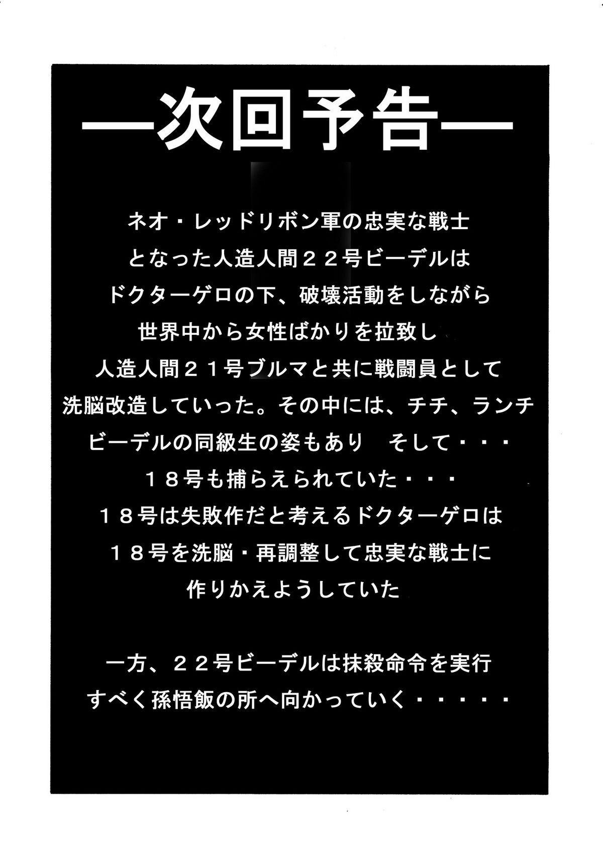 Tanjou!! Aku no Onna Senshi - Videl Sennou Kaizou Keikaku 40