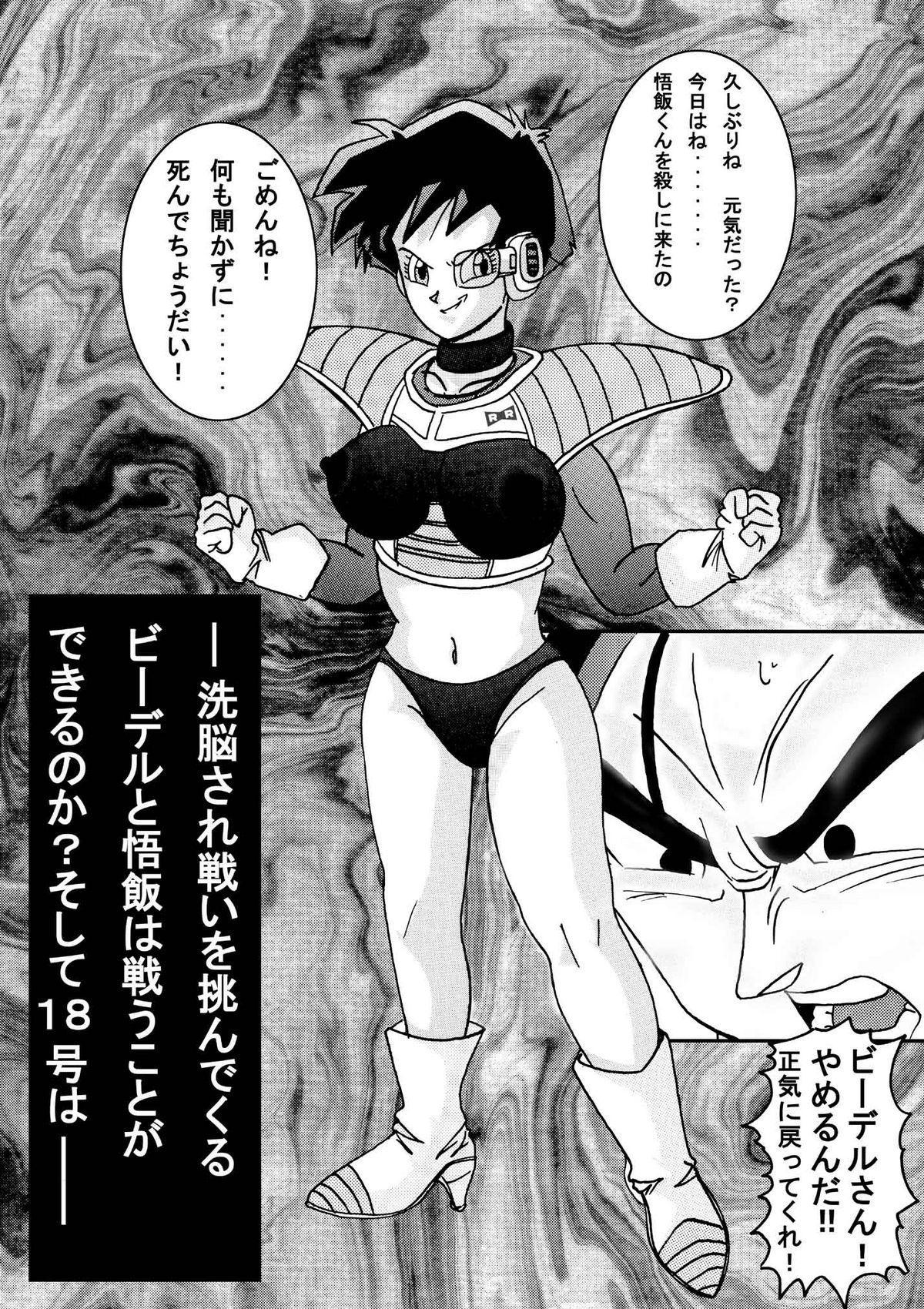 Tanjou!! Aku no Onna Senshi - Videl Sennou Kaizou Keikaku 41