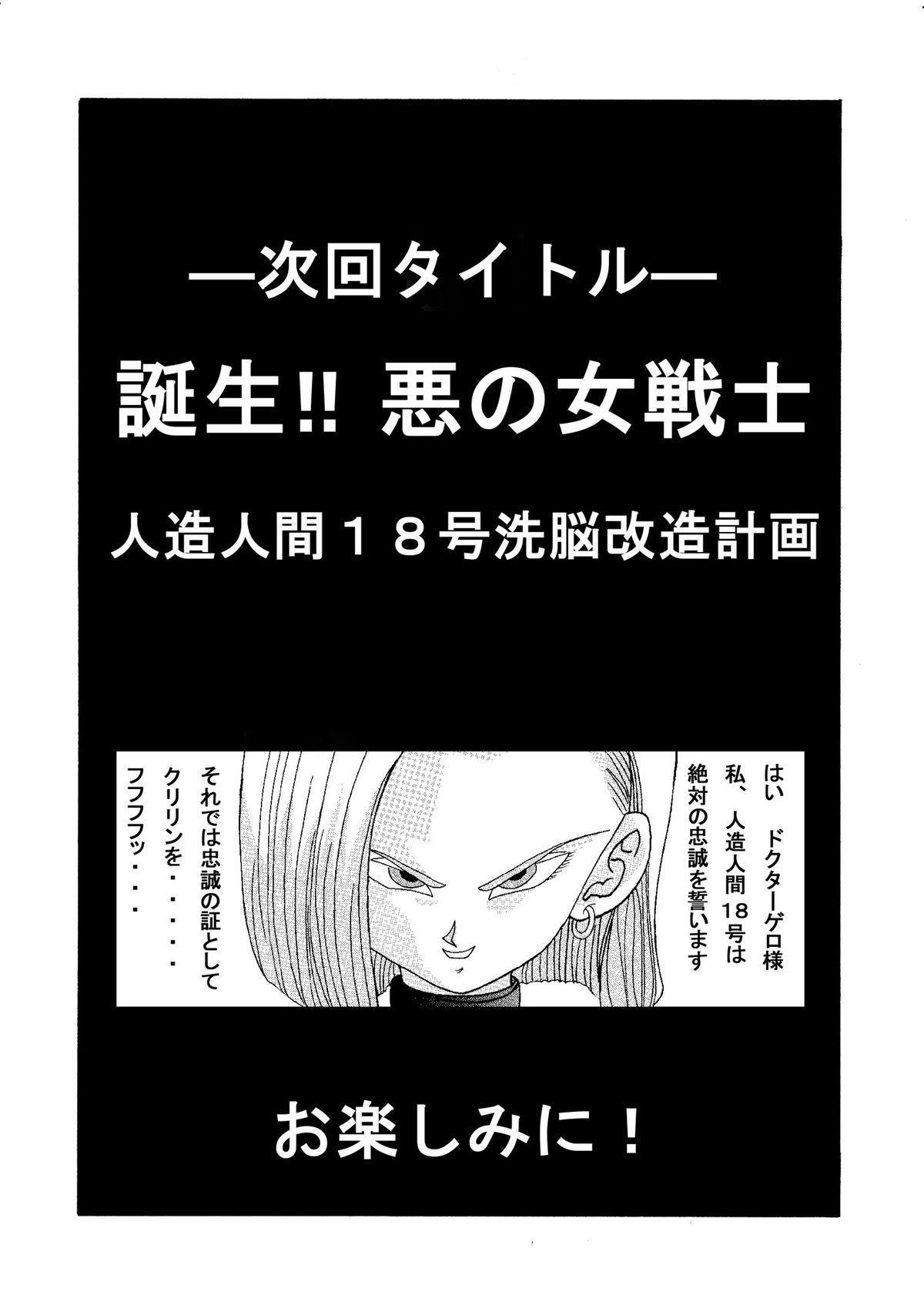 Tanjou!! Aku no Onna Senshi - Videl Sennou Kaizou Keikaku 42