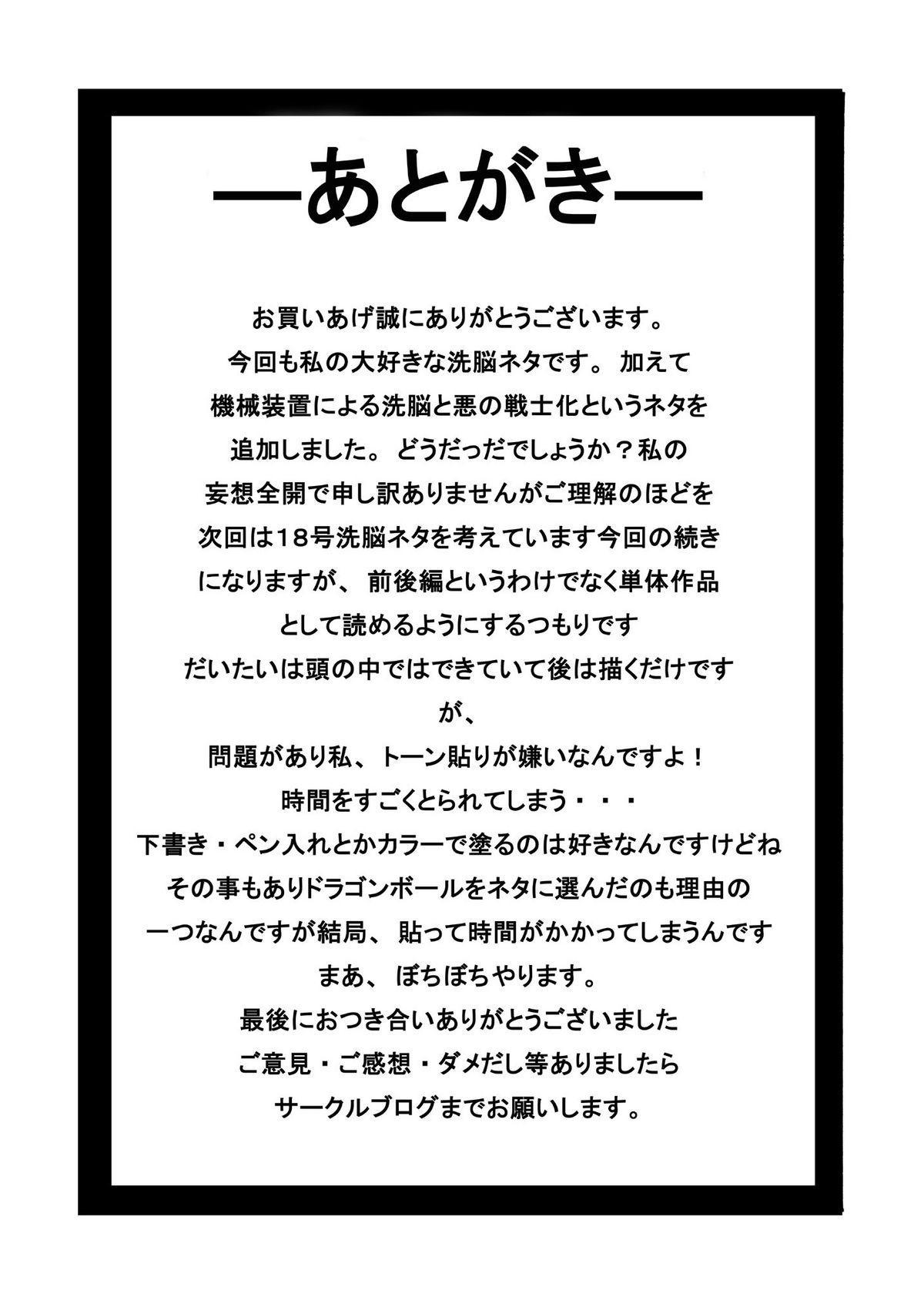 Tanjou!! Aku no Onna Senshi - Videl Sennou Kaizou Keikaku 43