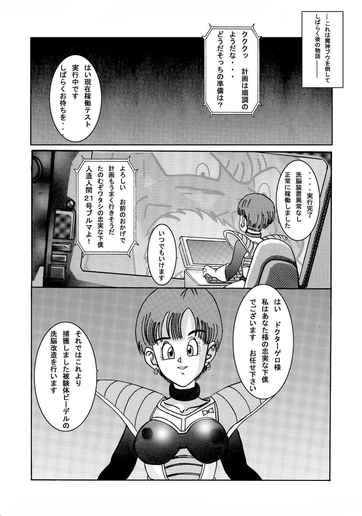Tanjou!! Aku no Onna Senshi - Videl Sennou Kaizou Keikaku 4