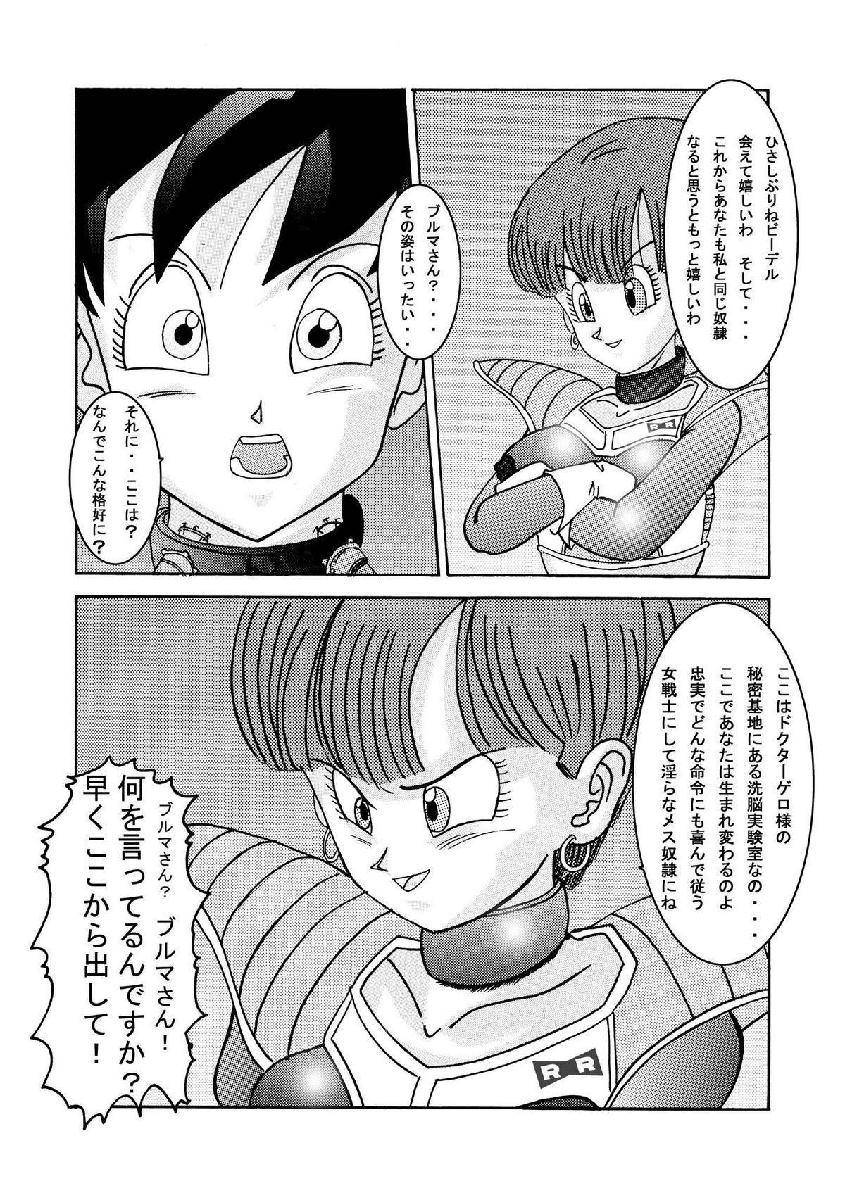 Tanjou!! Aku no Onna Senshi - Videl Sennou Kaizou Keikaku 6