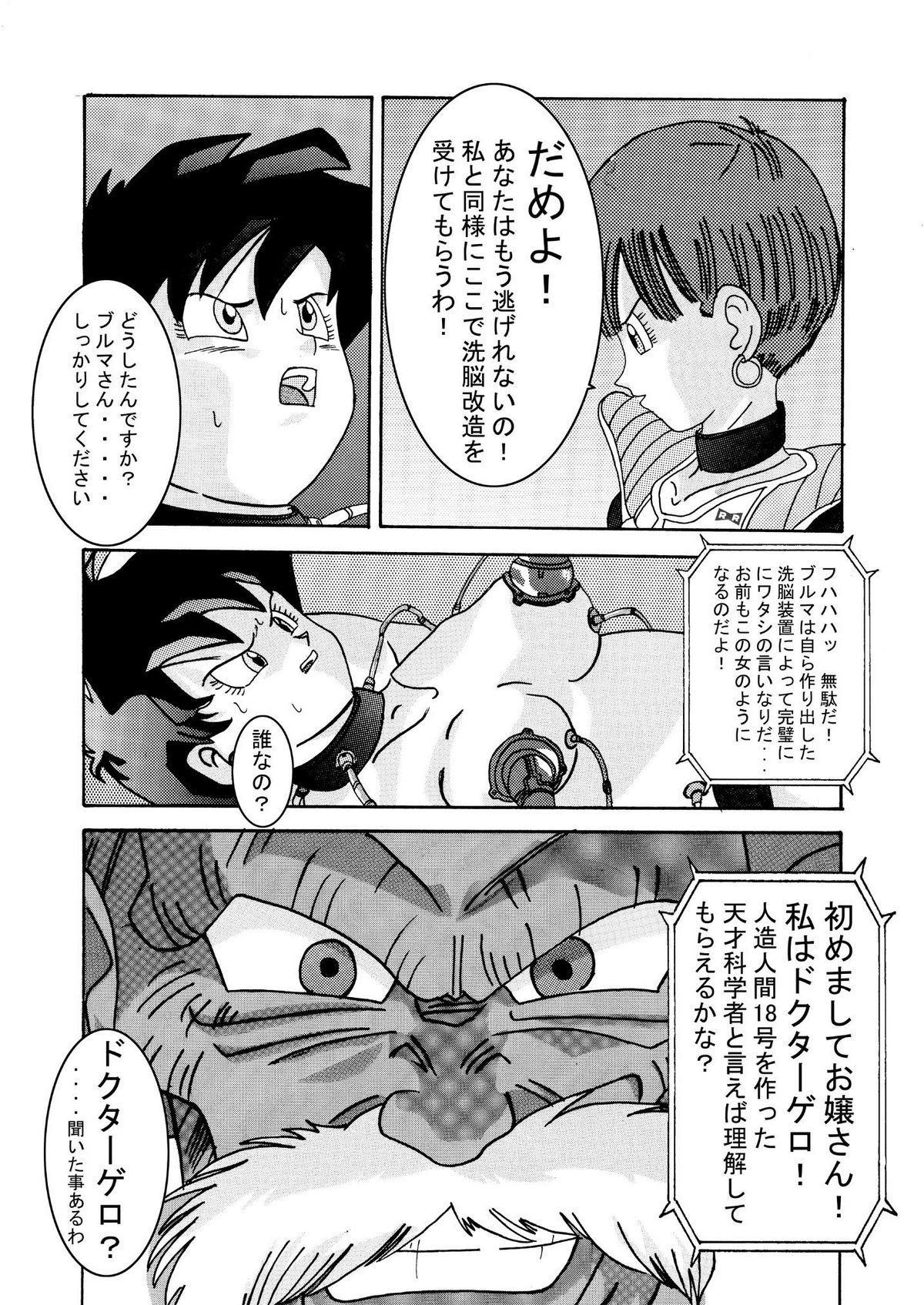 Tanjou!! Aku no Onna Senshi - Videl Sennou Kaizou Keikaku 7