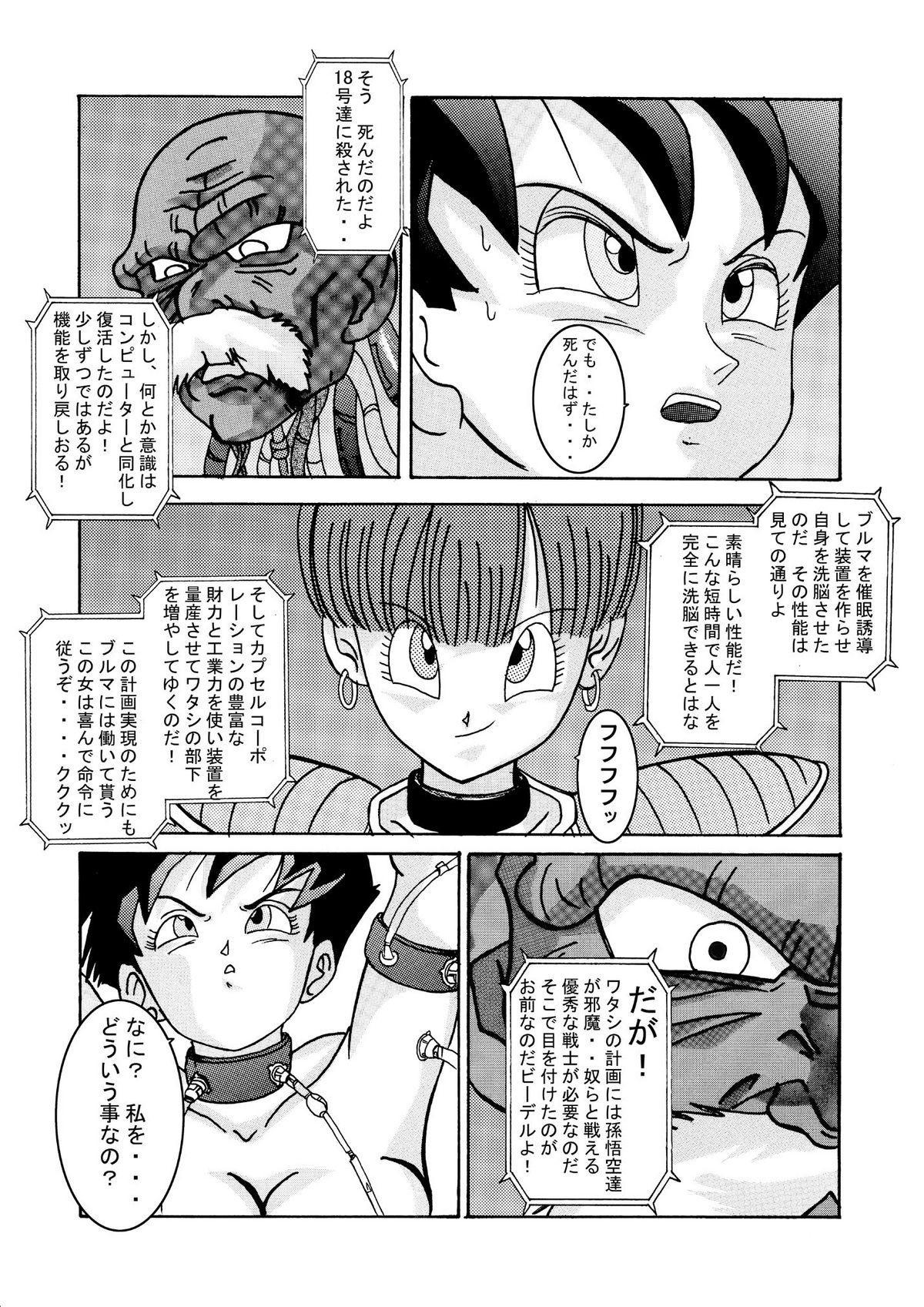 Tanjou!! Aku no Onna Senshi - Videl Sennou Kaizou Keikaku 8