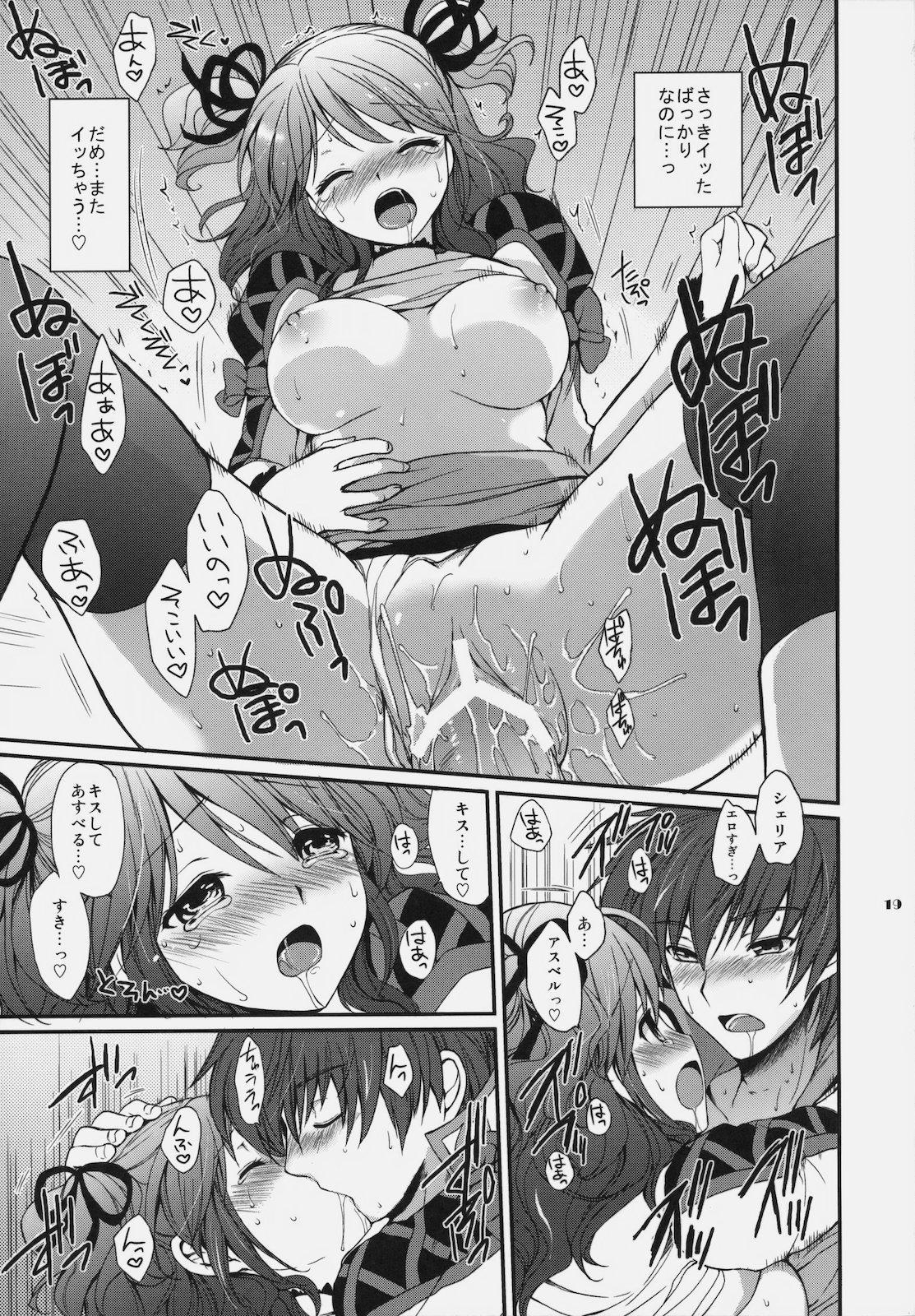 Cheria-chan no Ama~i Chucchu hon 17