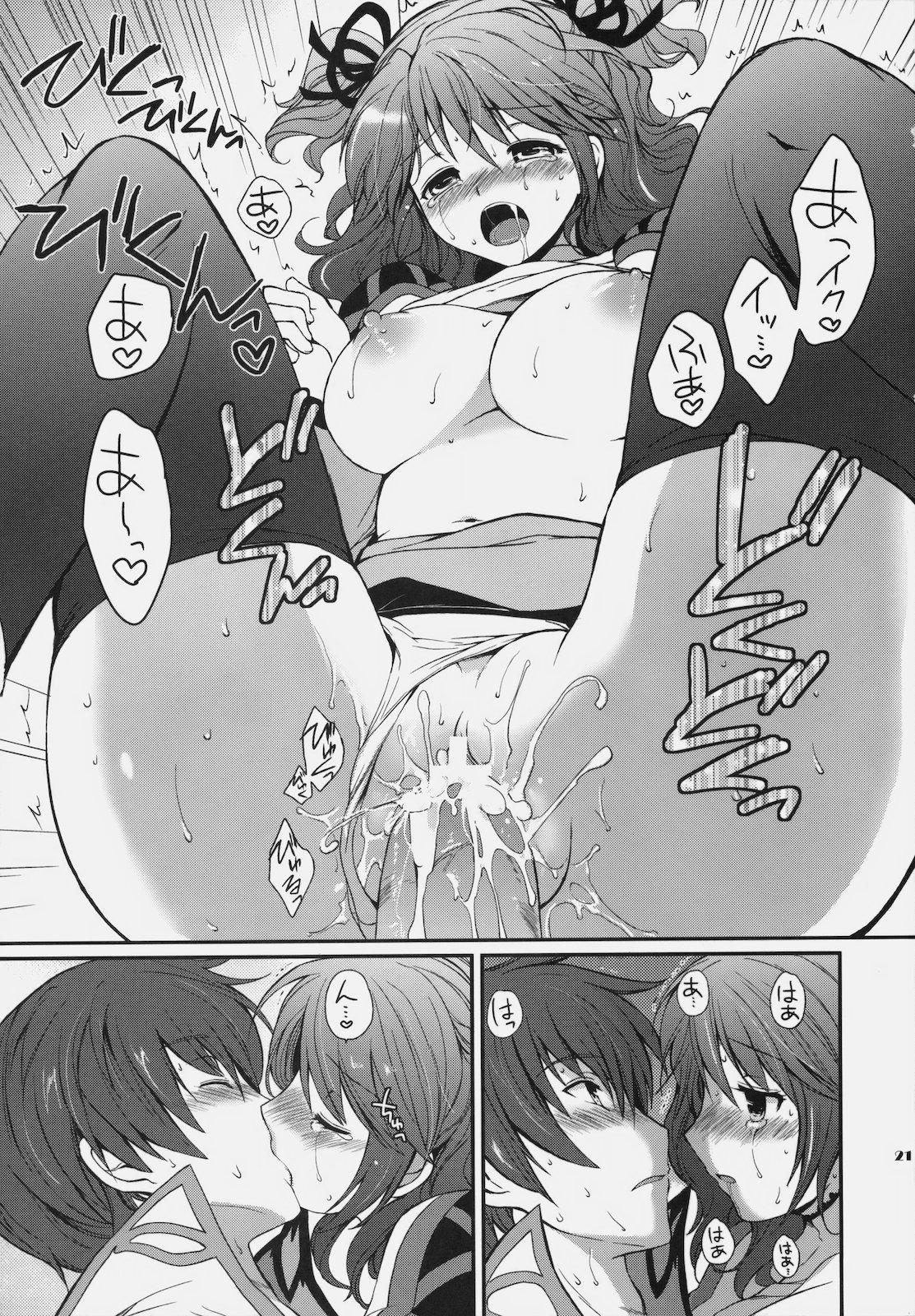 Cheria-chan no Ama~i Chucchu hon 19