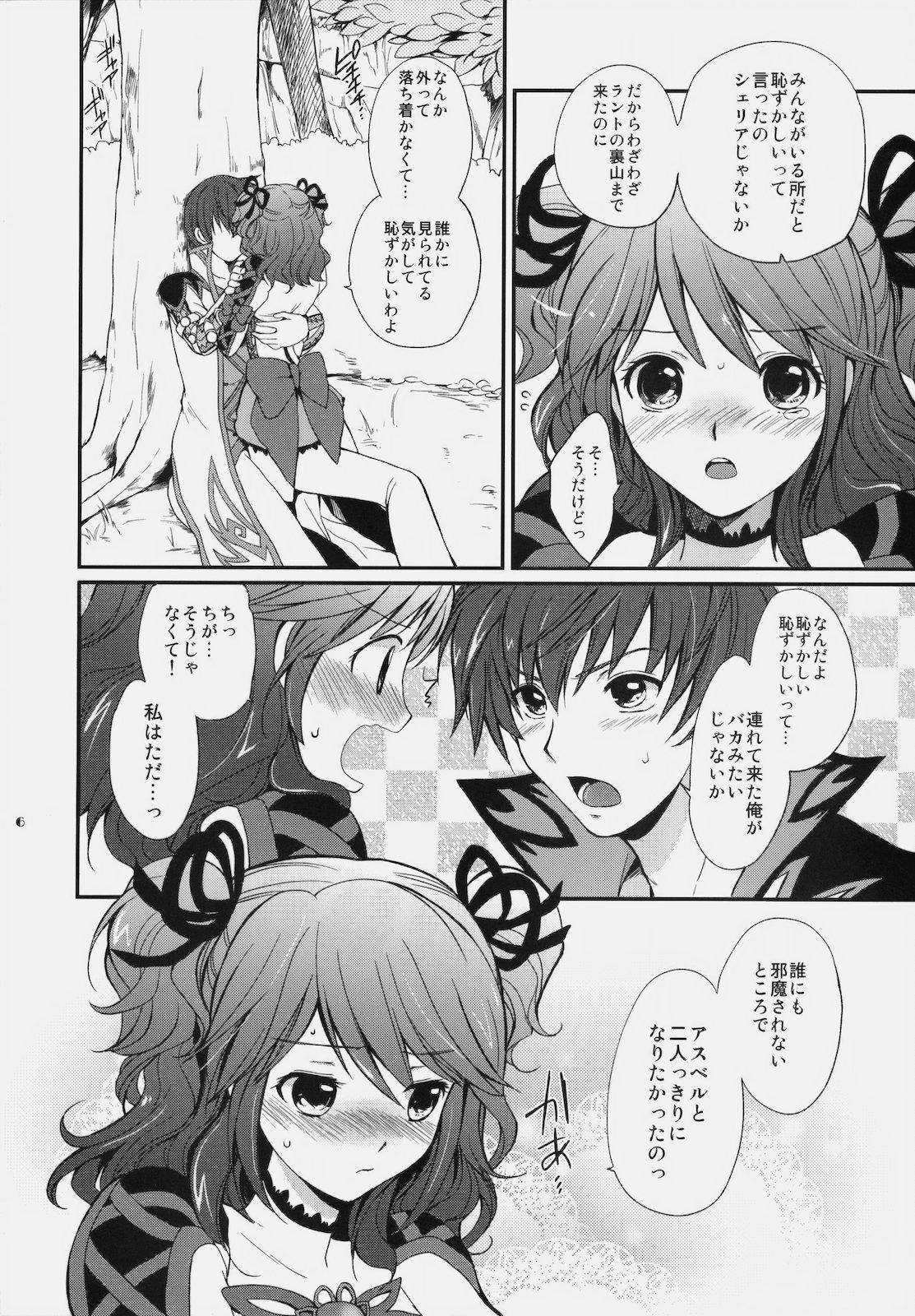 Cheria-chan no Ama~i Chucchu hon 4