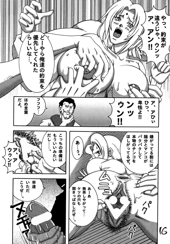 Kunoichi Dynamite DL Ban 14