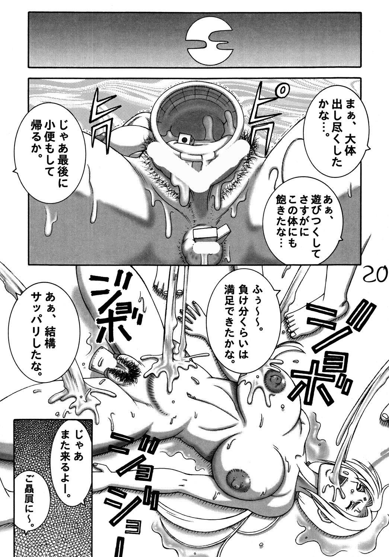 Kunoichi Dynamite DL Ban 18