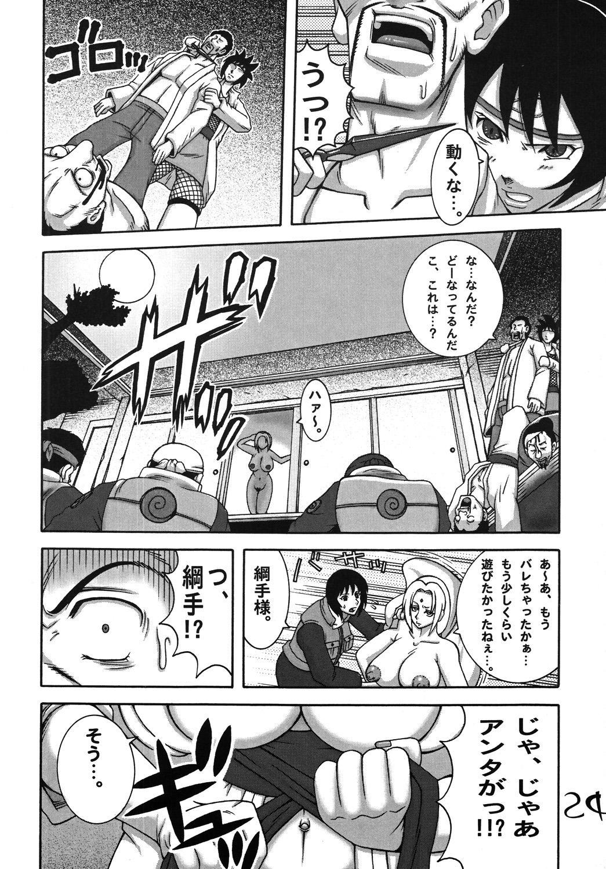 Kunoichi Dynamite DL Ban 22