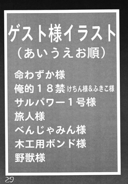 Kunoichi Dynamite DL Ban 27