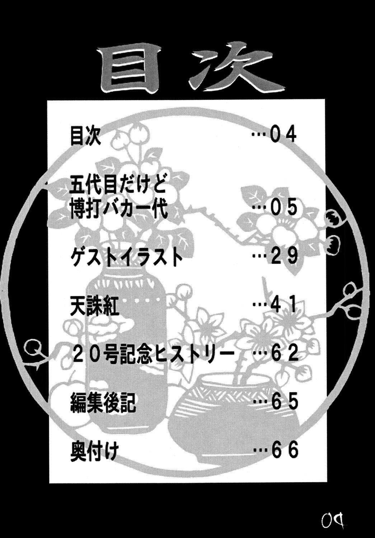 Kunoichi Dynamite DL Ban 2