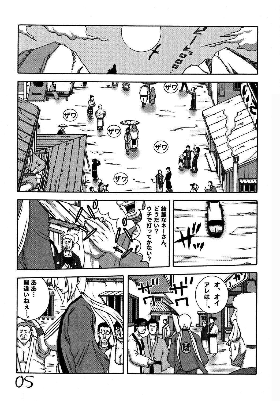 Kunoichi Dynamite DL Ban 3